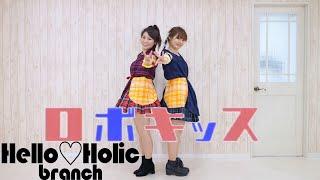 ハロプロ所属グループのコピーユニット 『Hello♡Holic』です(*^o^*)♪ 本...