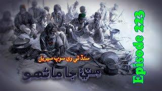 Video Sindh TV Soap Serial Mitti ja Manho Ep 223 - 15-8-2017 - HD1080p - SindhTVHD download MP3, 3GP, MP4, WEBM, AVI, FLV November 2017
