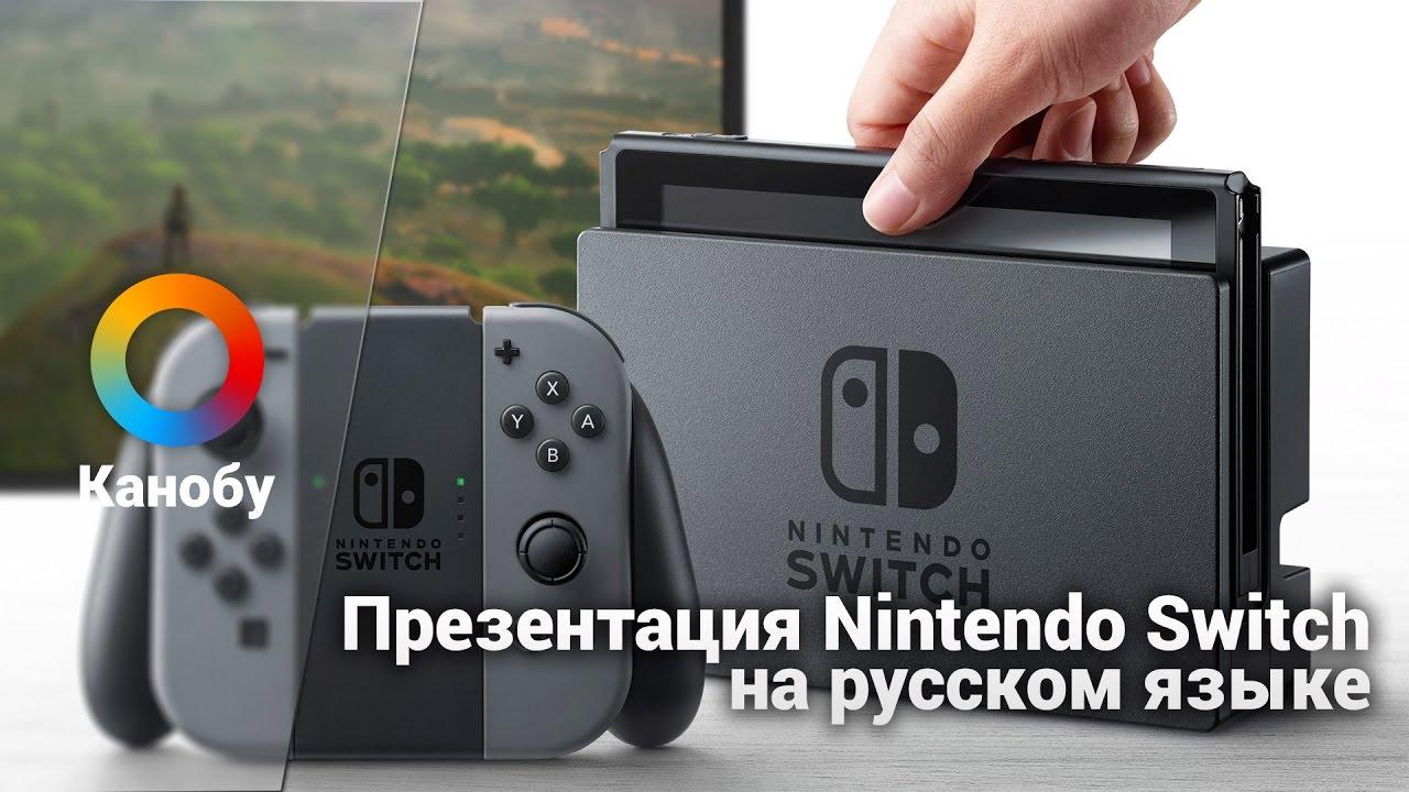 Nintendo Switch Новости Обзоры игр Форум  Новости