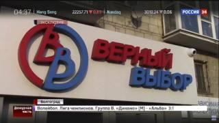 Волгоградские депутаты задержаны по подозрению в мошенничестве HD