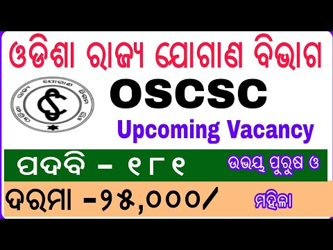 Big Opportunity !! OSCSC Recruitment 2018 !! Latest Jobs in Odisha !! By Banking with Rajat