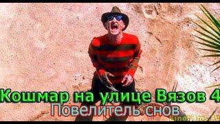 RYTP-Кошмар на улице Вязов 4: Повелитель снов