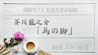 芥川龍之介「馬の脚」別役みか朗読 青空文庫名作文学の朗読 朗読カフェ