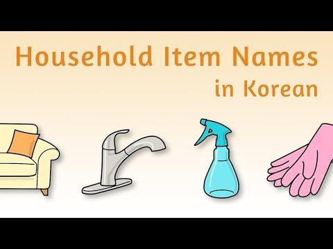 Household Item (가정용품) Names in Korean - Korean Vocabulary