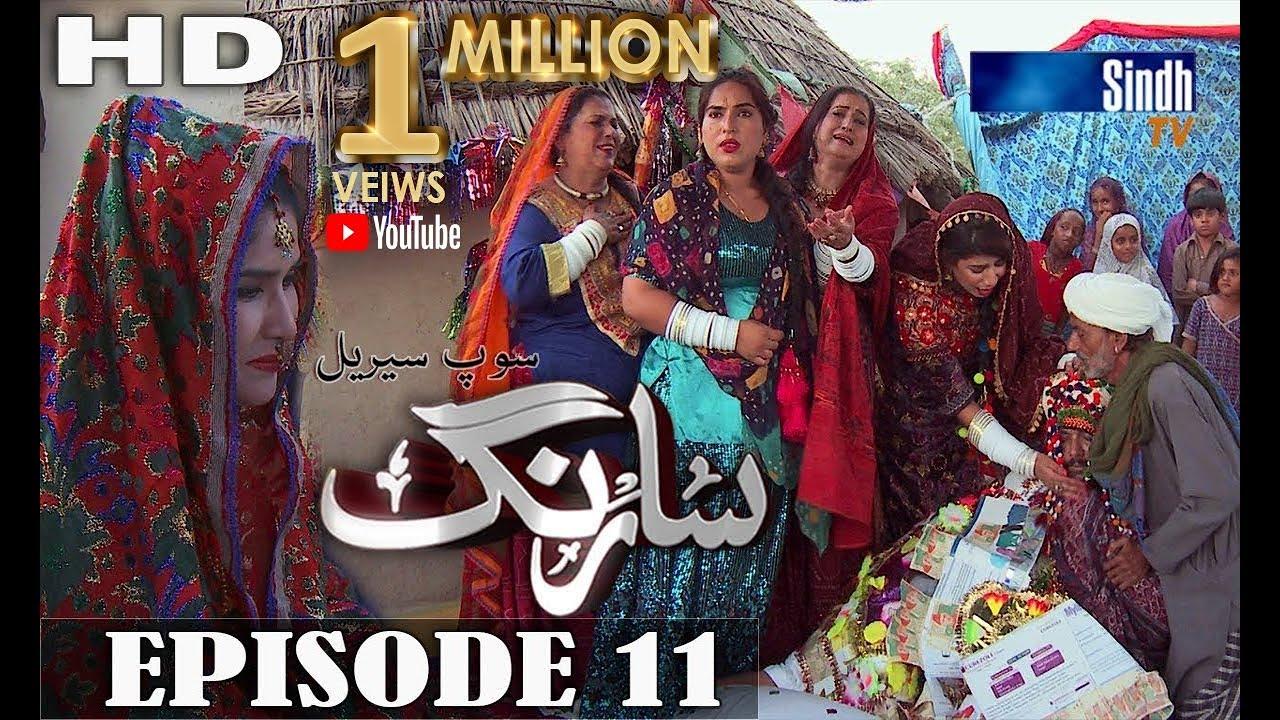 Download Sarang Ep 11   Sindh TV Soap Serial   HD 1080p    SindhTVHD Drama