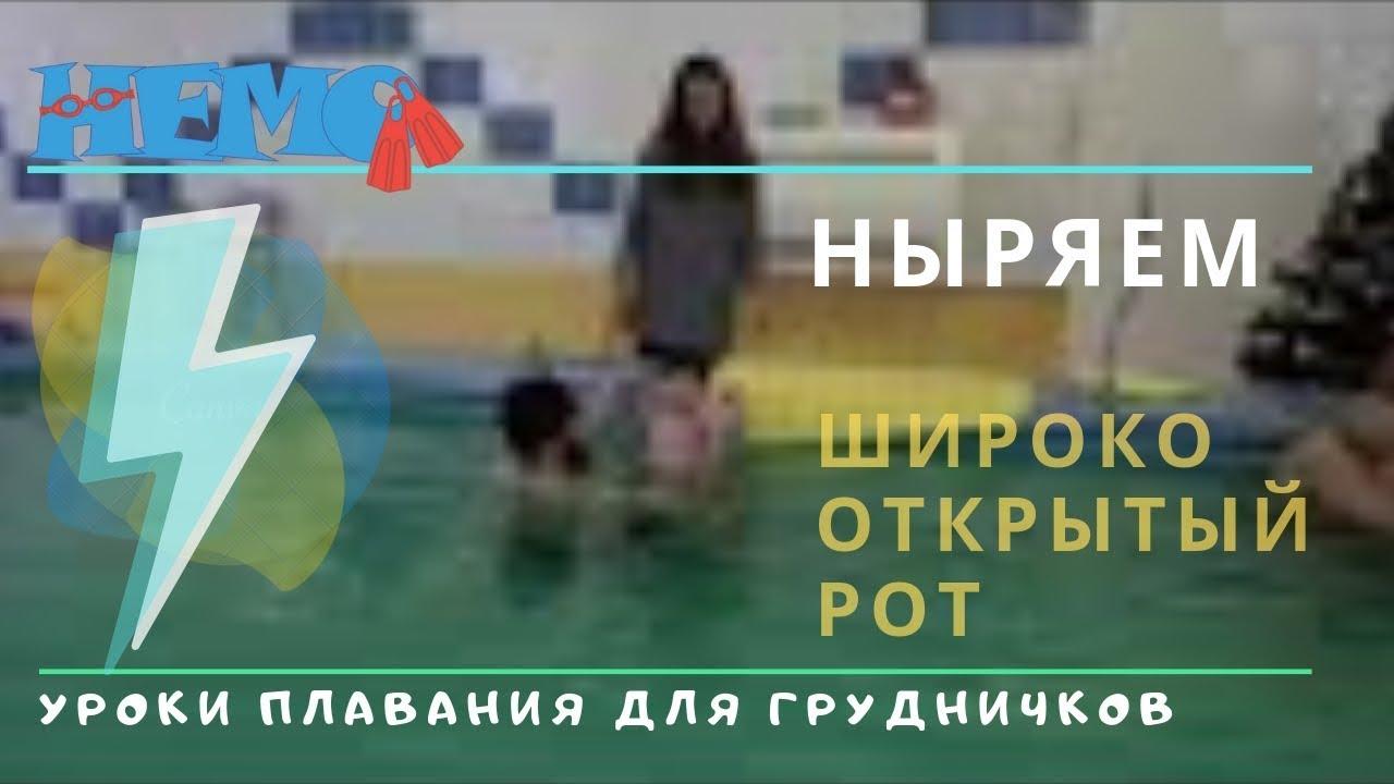 Уроки плавания для грудничков. Широко открытый рот. Swimming lessons