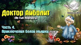 Доктор Айболит (По Гью Лофтингу) часть 4 -  Приключения белой мышки | Аудиосказка