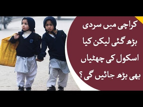 Karachi colder than ever, will schools open on time?
