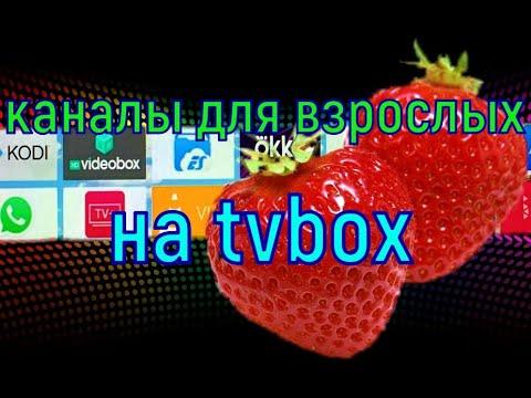 Клубника (18+) каналы для взрослых на Tvbox
