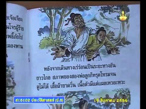 044 P5his 540819 B historyp 5 ประวัติศาสตร์ป 5