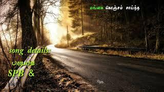 Kaadhal illathathu- காதல் இல்லாதது ஒரு வாழ்க்கையாகுமா. SPB song whatsapp status with song details