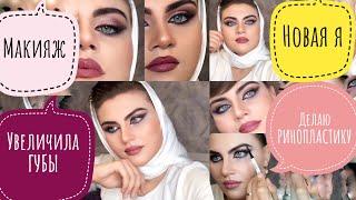 увеличила губы и сделала РИНОПЛАСТИКУ очень яркий МАКИЯЖ перевоплощение макияж для фотосессии