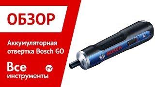 Обзор аккумуляторной отвертки Bosch go