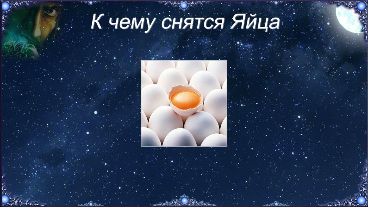 К чему снятся Яйца (Сонник)