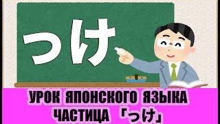 Заключительная частица KKE. Урок японского языка. Грамматика