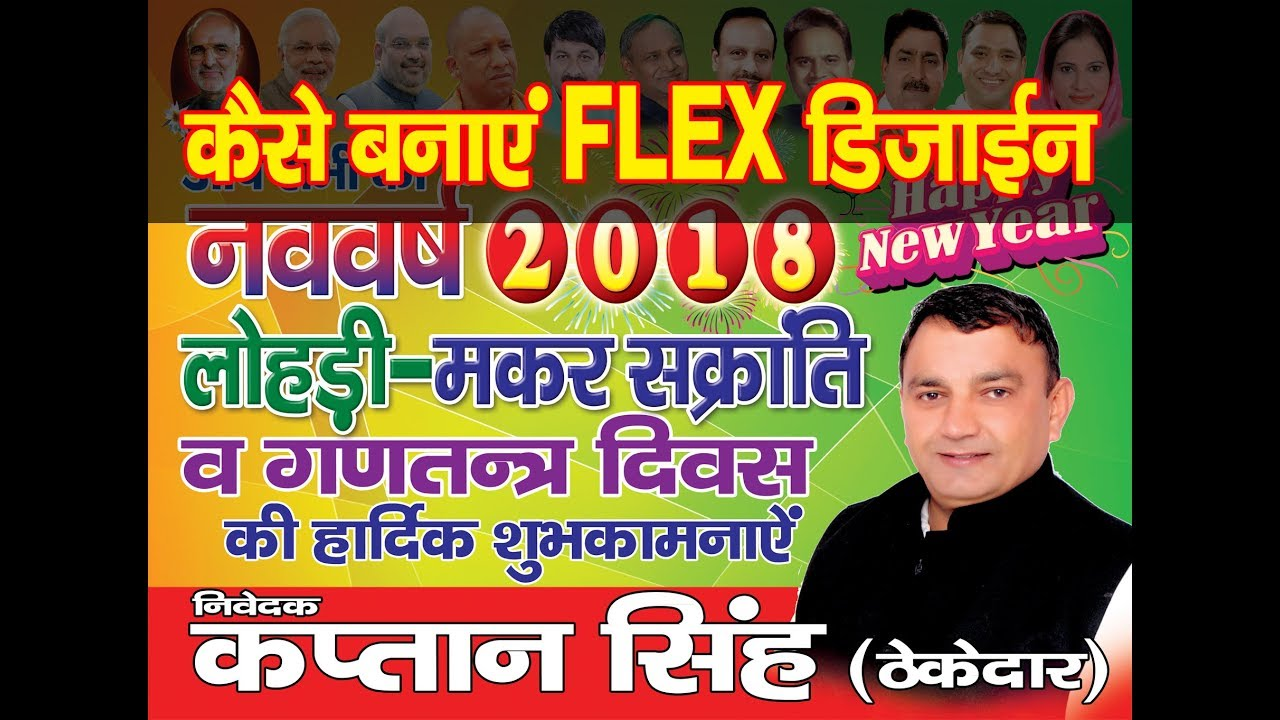 how to make indian poltical banner new year flex design flex banner new year 2018