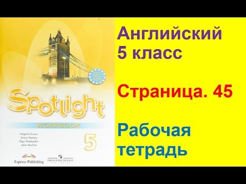 Английский язык 5 класс Рабочая тетрадь Страница.45