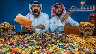 تحدي ٥ كيلو من حلويات العيد 🍬 Eid Candy Challenge 5 Kilos
