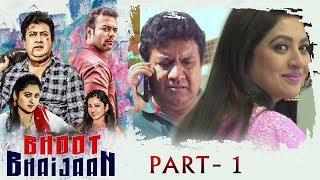 Bhoot Bhaijaan Hyderabadi Full Movie Part 1 - 2019 Hyderabadi Full Movies - Gullu Dada, Aziz Naser