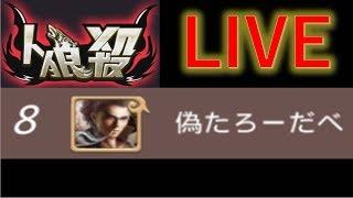 【人狼殺】ランカーによる生放送! 11/12
