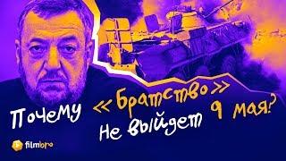 """Лунгин и скандал вокруг Братства: анонс """"Фильм Бро #11"""""""