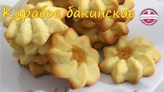 🔴 Курабье бакинское по ГОСТу | песочное печенье | как приготовить курабье