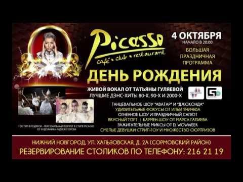 День Рождения Ресторана-Клуба Picasso 04.10.2014 г.