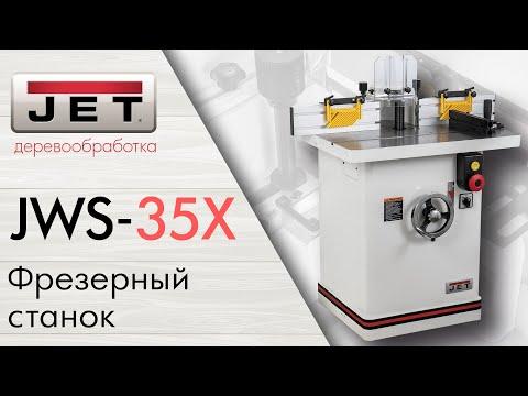 JET JWS-35X Фрезерный станок по дереву / Обновленная и улучшенная модель /