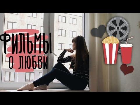 ТОП 5 фильмов про любовь, которые стоит посмотреть ❥ Лучшие фильмы для подростков  о любви