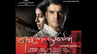 Evano Oruvan Tamil Movie Part 6 of 6 (Song Tamil Subtitle available, click Cc button)