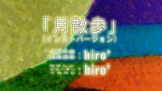 """【カラオケ/インスト】hiro'『月散歩』【オルゴールメロディ/オフボーカル】 / [karaoke/Instrumental] """"moon & walk"""" [Off vocal]"""