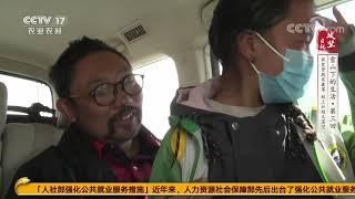 《攻坚日记》 20201115 雪山下的生活(3)|CCTV农业 - YouTube