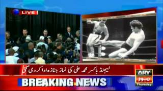 Funeral prayers of Muahmmad Ali offered in Louisville