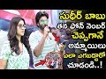 See That College Girls Response When Sudheer Babu Giving His Mobile Number || Tollywood Book