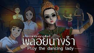 พลอยนางรำ   Ploy the dancing lady
