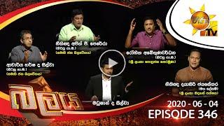 Hiru TV Balaya | Episode 346 | 2020-06-04 Thumbnail