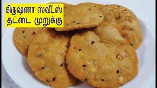 கிருஷ்ணா ஸ்வீட்ஸ் தட்டை முறுக்கு - krishna Sweets Thattai Murukku