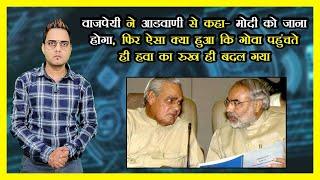 Prabhasakshi Special | MRI | सच में नरेंद्र मोदी ने कभी चाय बेची है?| Real Story of PM Narendra Modi