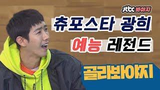 [골라봐야지] ★츄포스타(?) 광희★ 예능 레전드 모음집 #아는형님 #요즘애들 #JTBC봐야지