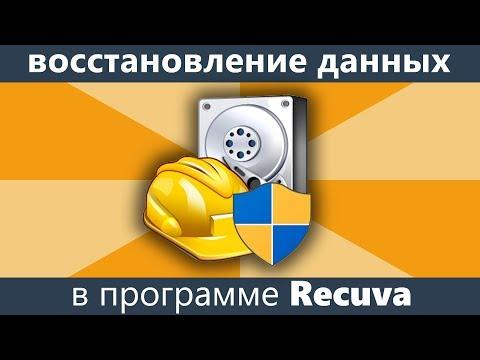Восстановление удаленных файлов Recuva