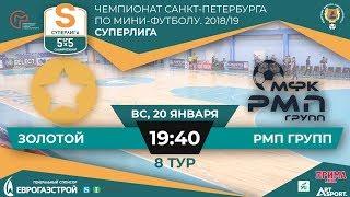 ЗОЛОТОЙ - РМП ГРУПП, СУПЕРЛИГА, 2018/19, 8 тур
