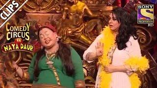 Siddharth Is Stuck Between His Wife & Mother   Comedy Circus Ka Naya Daur