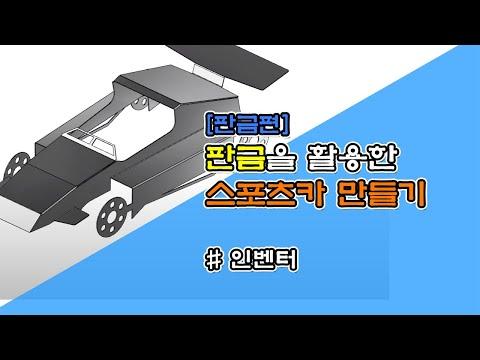 인벤터 동영상 판금 1부 Bend Cornerseam Doovi