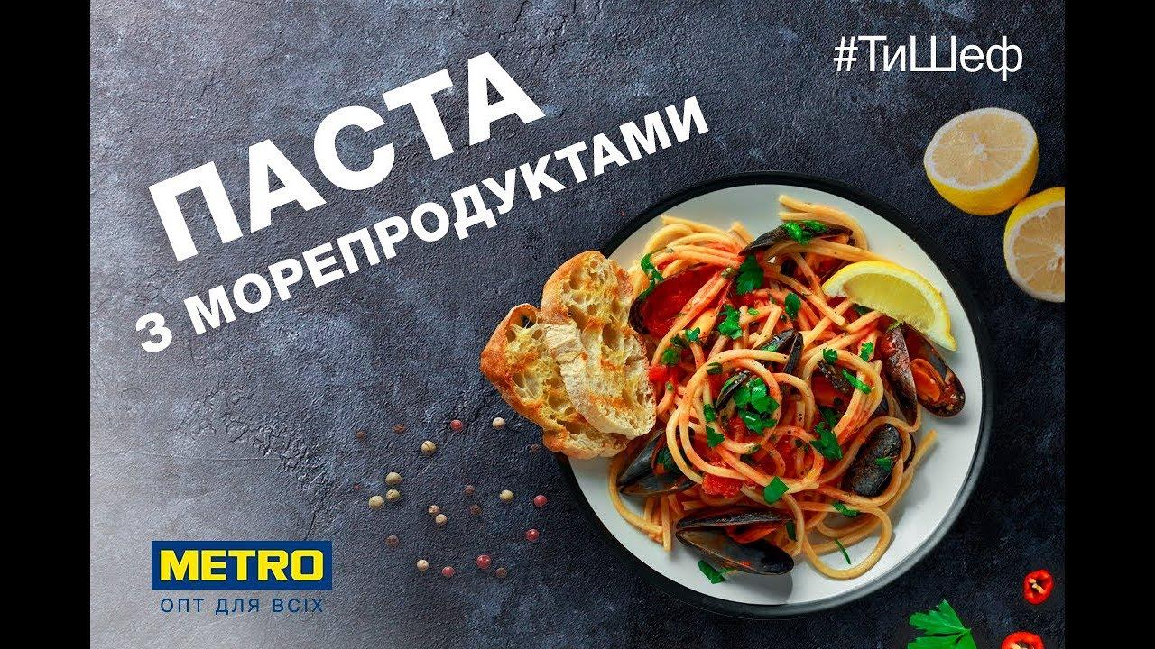 Справжня італійська паста з морепродуктами – простий рецепт. Паста с морепродуктами - простой рецепт