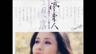 小柳ルミ子 - 来夢来人
