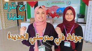 جولة في مدرسة هيا الجديدة !! رح نفترق انا واخواتي !!