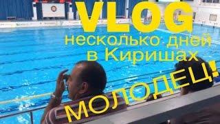 VLOG:несколько дней в Киришах /МОЛОДЕЦ!