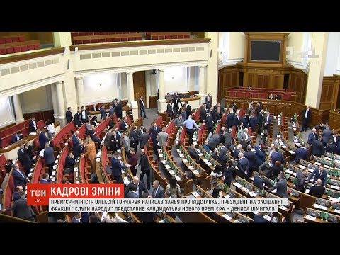 Чутки виправдалися - прем'єр-міністр Олексій Гончарук пішов у відставку