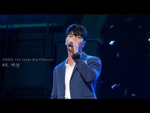 160826 The Stage Big Pleasure #4 비상 (윤형렬)