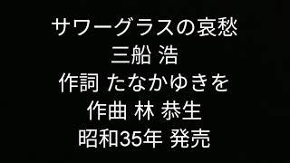 三船浩 - サワーグラスの哀愁